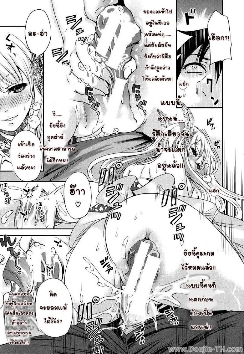 เอเลน่า แอดวานซ์ - หน้า 26