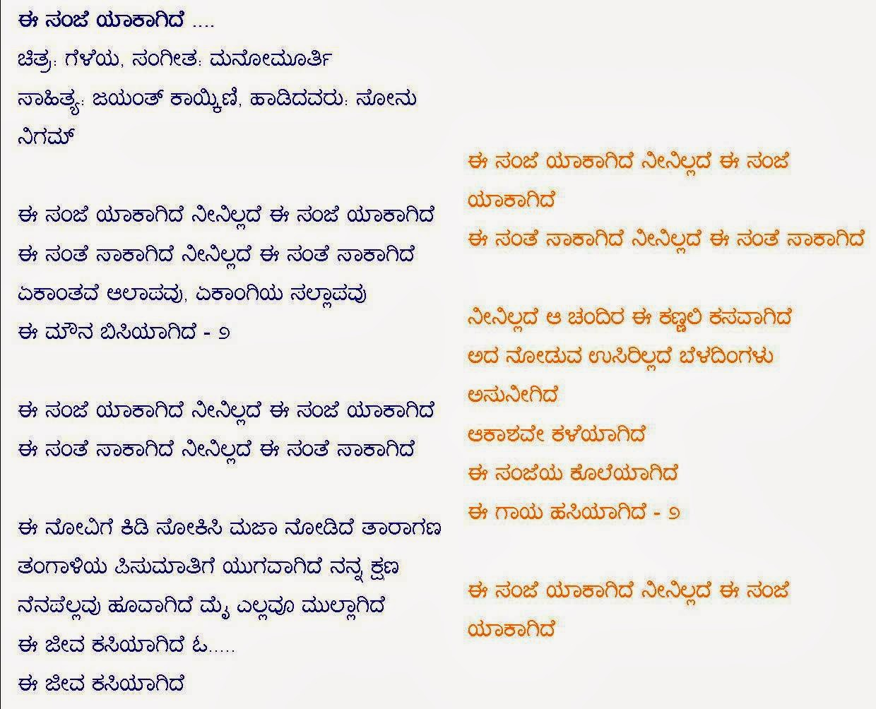 Kannada film song lyrics