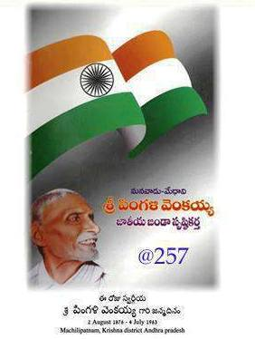 Happy Birthday Pingali Venkayya