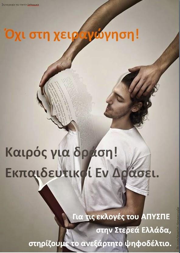 Αφίσα Εκλογών ΑΠΥΣΠΕ 2014
