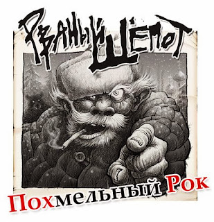 http://metalzine-reviews.blogspot.mx/2013/11/rvaniy-shepot-pohmelnii-rock-hungover.html