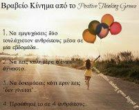 Βραβείο Κίνημα από το Positive Thinking Greece