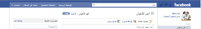 فايسبوك تحدث شريطها لاجل بقاء دائم في الصفحة