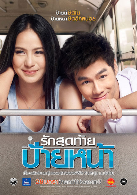 First Kiss - Thai Movie