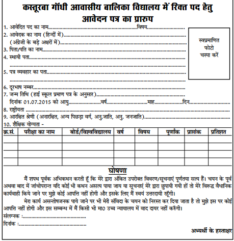 Faizabad SSA Kasturba Gandhi Awasiya Balika-KGAB Vidyalaya Latest Job Advertisement & Application Form download