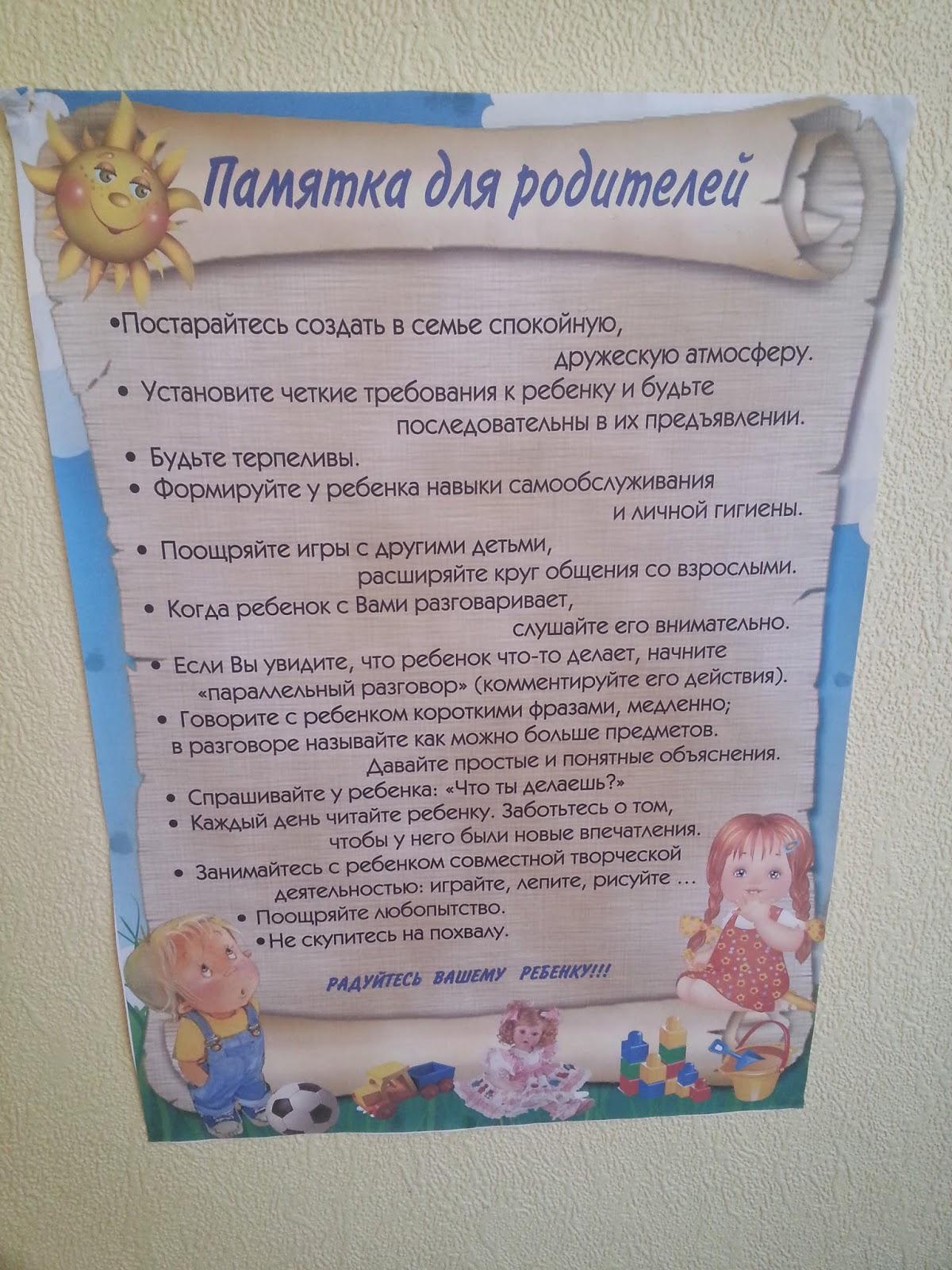 Открытка для родителей ребенка 876