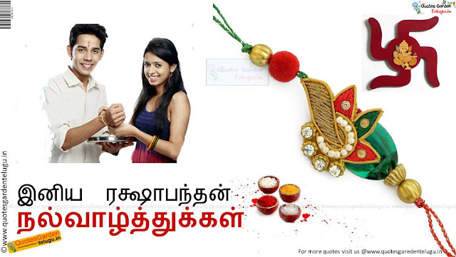 Best Rakshabandhan wishes quotes greetings wallapers in tamil 961