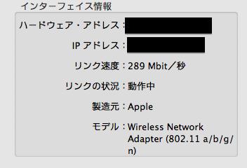 macbook air mid 2013 802.11ac リンクスピード