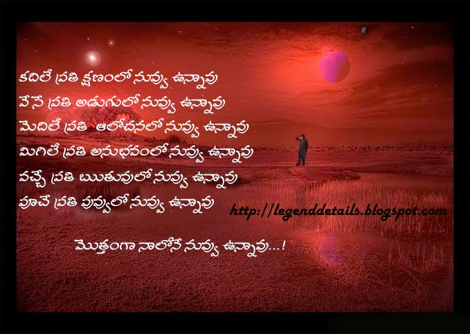 love proposal in telugu love proposal sms in telugu