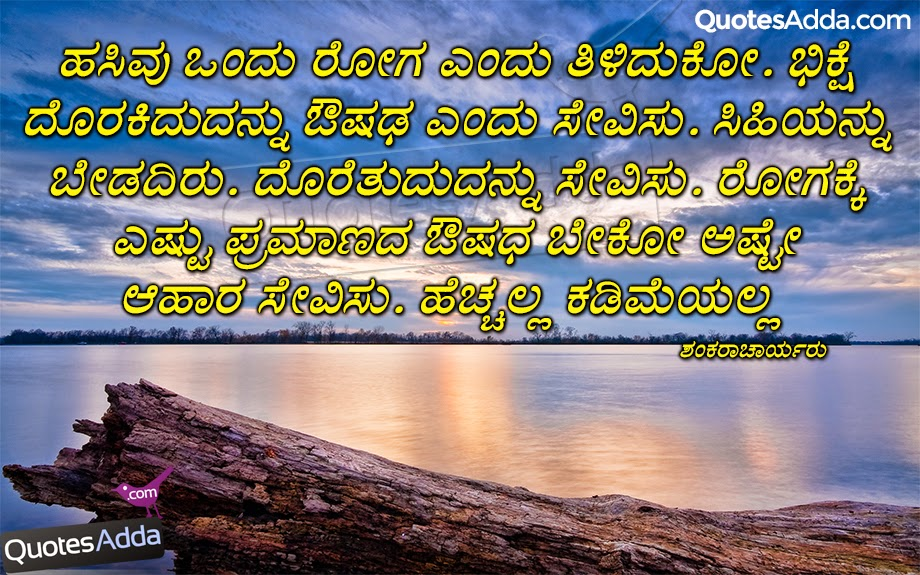 Kannada Life Quotations and Nice Life Pictures in Kannada Language ...