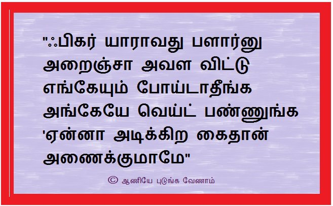 Funny Quotes On Love In Tamil : ... funny tamil sms jokes tamil funny happy birthday wish short tamil love
