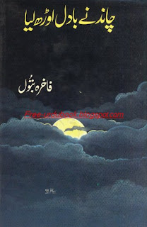 Chand Nay Badal Orh Lia Poetry book