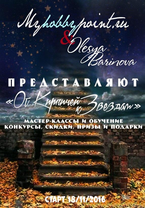 """Проект """"От кирпичей к звездам"""""""