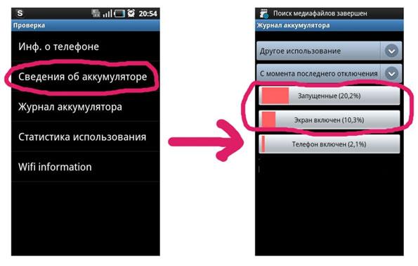 Скачать Приложение Для Энэргосбережения На Андроид