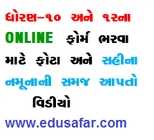 STD 10 and 12 ONLINE FORM OF CUTTING PHOTO & SIGNATURE