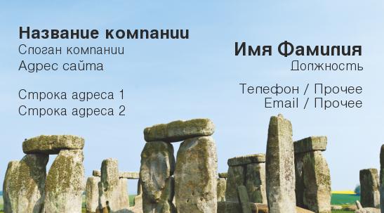 http://www.poleznosti-vsyakie.ru/2013/05/vizitka-turagentstva-stounhendzh.html