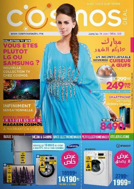 cosmos maroc ramadan 2015