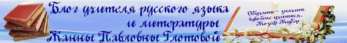 Блог учителя русского языка и литературы Жанны Павловны Глотовой