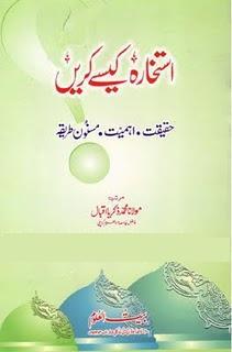 IstikharakaisykarenByMawlanaMuhamadZakriaIqbal - Istekhara Kaise Karen By Maulana Muhmmad Zakria