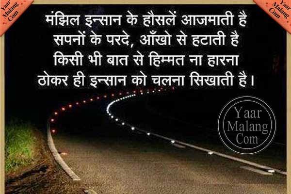 motivational quotes in hindi hindi motivational quotes