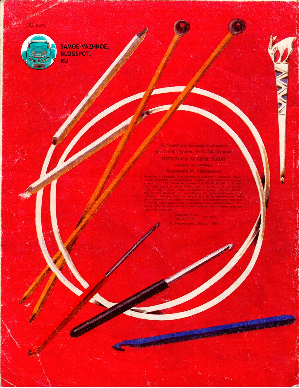 Вязание для детей. Вязание для школьников
