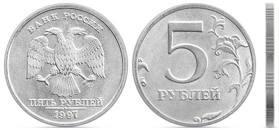 Редкие монеты россии 5 рублей 1997 года полтина 1725 года цена