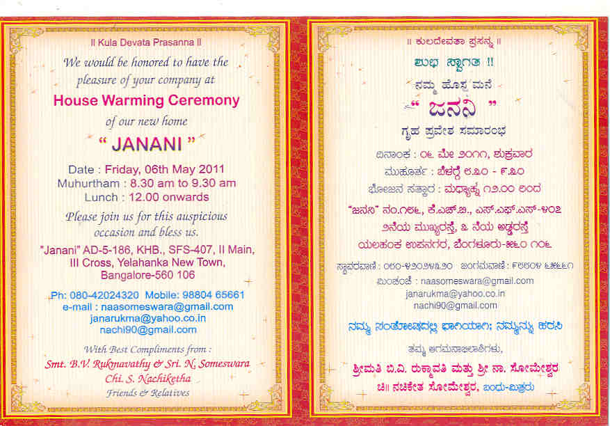 Silver Anniversary Invitation Wording Parekh Cards House Warming
