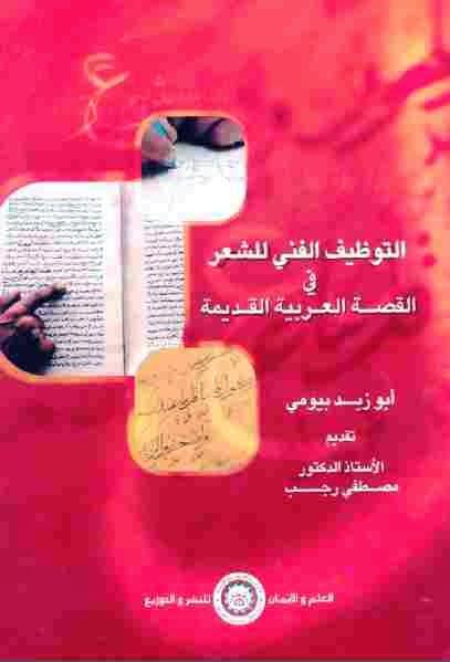 التوظيف الفني للشعر في القصة العربية القديمة لـ أبو زيد بيومي