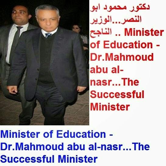 Minister of Education,Prof. Dr. Mahmoud Abo El-Nasr, دكتور محمود ابو النصر, وزير التربية والتعليم,