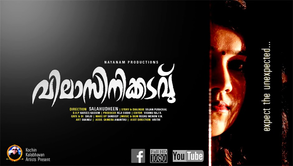 Vilasinikadavu Malayalam Short Film The Short Film Fest