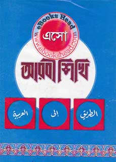 ISLAMIC BOOK - cover