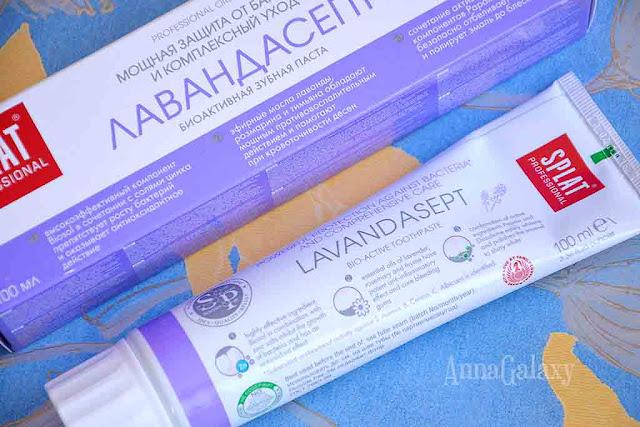 зубная паста Лавандасепт