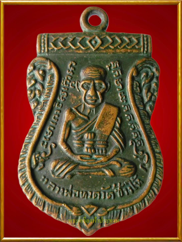 http://tubtimthong-amulet.blogspot.com/2015/01/3.html