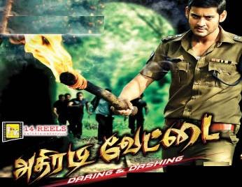 sathuranga vettai tamil movie online