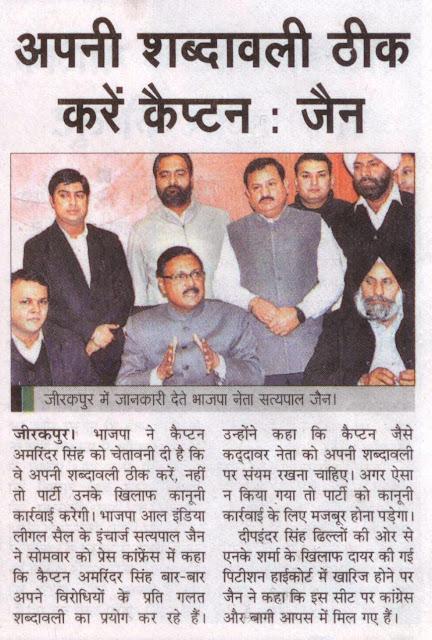 जीरकपुर में जानकारी देते भाजपा नेता सत्यपाल जैन।