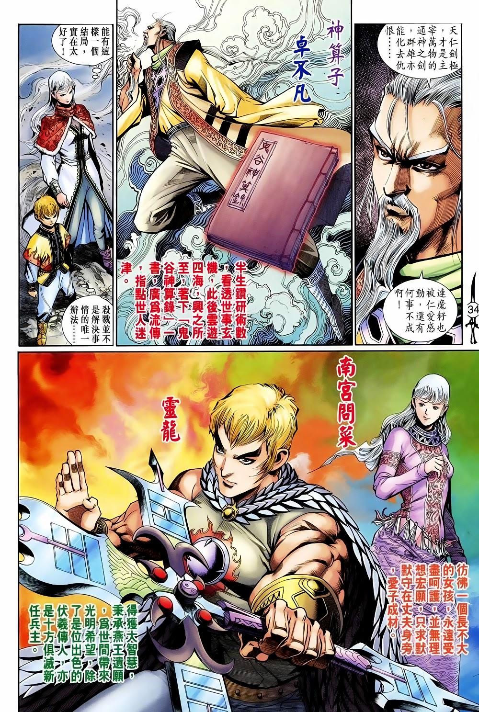 Thần Binh Huyền Kỳ II Chap 100 - Trang 32