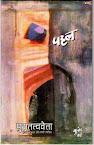 पहल पुस्तिका में प्रकाशित लम्बी कविता 'पुरातत्ववेत्ता'