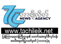 ❃ Tachileik News Agency ၊ တာခ်ီလိတ္သတင္း ၊ တာခ်ီလိတ္အြန္လိုင္း ၊ တာခ်ီလိတ္သတင္းေအဂ်င္စီ ❃