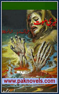 Sunehri Moat  Urdu Novel by A Hameed