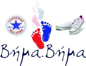 .ΒΗΜΑ ΒΗΜΑ Παιδικα παπουτσια Γραμμου 13