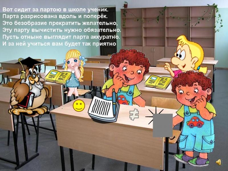 Картинки правила поведения в школе для начальных классов 5