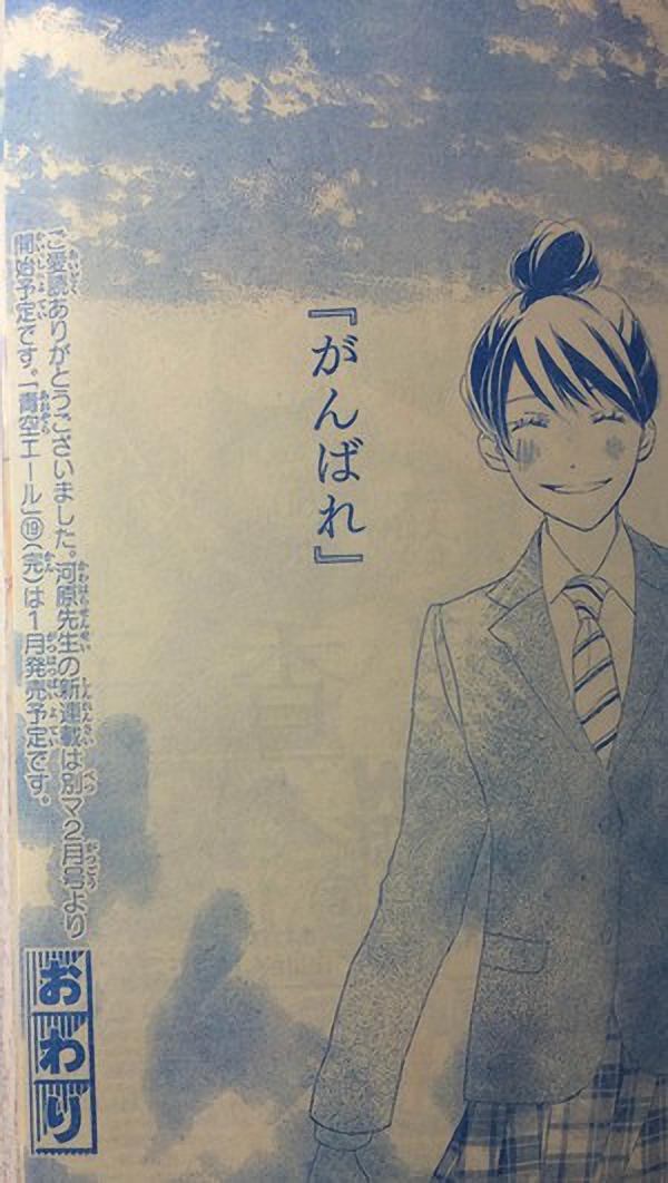 Kazune Kawahara Manga 2016