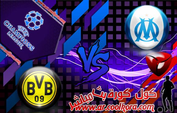 مشاهدة مباراة مارسيليا وبروسيا دورتموند بث مباشر 11-12-2013 علي الجزيرة الرباضية Marseille vs Borussia Dortmund