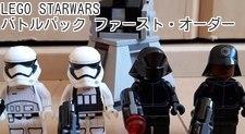 LEGO STARWARS バトルパック ファースト・オーダー
