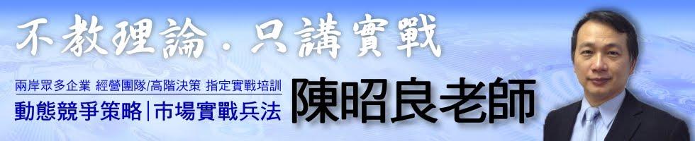陳昭良老師--動態競爭策略、市場實戰兵法
