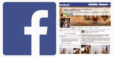 Моя страница Facebook