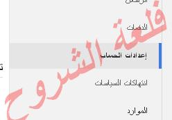 وضع إعلانات حساب أدسنس مستضاف في موقع آخر