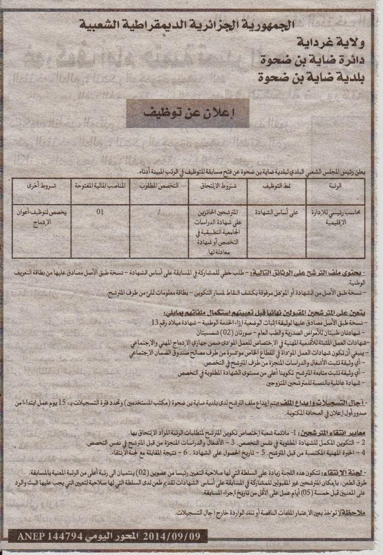 إعلان توظيف في بلدية ضاية بن ضحوة بغرداية سبتمبر 2014