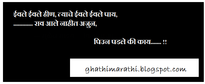 marathi ukhane funny comedy9