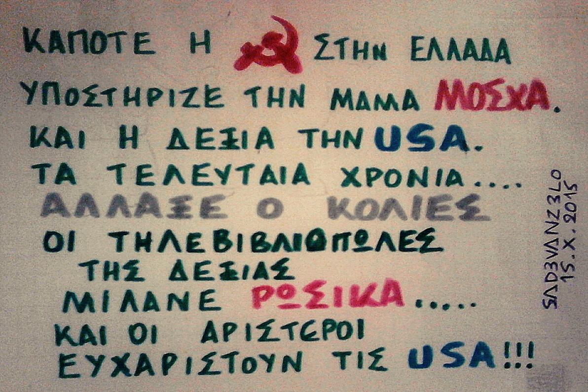 Αριστερά:Δεξιά:USA:Russia